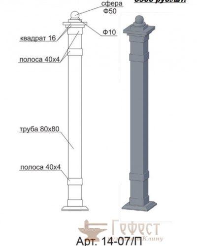 Эскиз, столб для перил