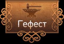 Гефест - кованые изделия в Клину Logo